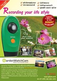 หน้าแรกของร้าน  ขาย Garden Watch Cam กล้องถ่ายภาพแบบ time-lapse              คอมพาส เทคโนโลยี บจก. ลงประกาศฟรี เว็บลงประกาศฟรี ลงประกาศ ประกาศฟรี ลงโฆษณาฟรี เว็บลงโฆษณาฟรี ลงโฆษณา โฆษณาฟรี ช๊อบปิ้ง ช้อบปิ้ง ออนไลน์ ฟรี ขายสินค้าออนไลน์ ฟรีร้านค้าออนไลน์ เปิดร้านขายของออนไลน์ฟรี สมัครฟรี ร้านค้าออนไลน์