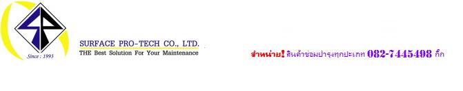 หน้าแรกของร้าน  สนใจสินค้า T.094-9243326/082-7445498 ติดต่อ กุ๊กกิ๊ก ค่ะ                                                                                                                                                                                                                   วัสดุเคมีภัณฑ์อุตสาหกรรมทุกชนิด ลงประกาศฟรี เว็บลงประกาศฟรี ลงประกาศ ประกาศฟรี ลงโฆษณาฟรี เว็บลงโฆษณาฟรี ลงโฆษณา โฆษณาฟรี ช๊อบปิ้ง ช้อบปิ้ง ออนไลน์ ฟรี ขายสินค้าออนไลน์ ฟรีร้านค้าออนไลน์ เปิดร้านขายของออนไลน์ฟรี สมัครฟรี ร้านค้าออนไลน์