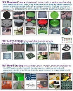 Steel, Composite, FRP, FRP Manhole Covers, Gully Grating, Formworks, Tie Rod, Thread bar, Wing Nut, GFRP
